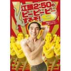 江頭2:50のピーピーピーするぞ!9 逆修正バージョン〜一発レッドカード〜(DVD)