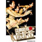 江頭2:50のピーピーピーするぞ!11 逆修正バージョン〜変態世界新記録〜(DVD)