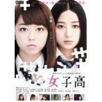 女子高(豪華版)(DVD)