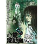 心霊闇動画22(DVD)