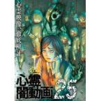 心霊闇動画25(DVD)
