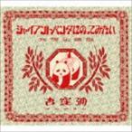 杏窪彌 / ジャイアントパンダにのってみたい [CD]