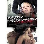 アメリカン トランスレーション 二十歳の共犯(DVD)