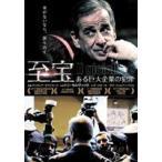 至宝 ある巨大企業の犯罪(DVD)