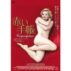 赤い手帳(DVD)