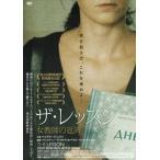 ザ・レッスン(DVD)