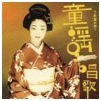 うめ吉/うめ吉の唄う童謡・唱歌(CD)