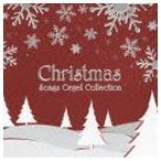 クリスマス・ソングス・オルゴール・コレクション ※再発売(CD)