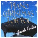 ジェイコブ・コーラー/ピアノ・クリスマス・フォー・ユー ※再発売(CD)