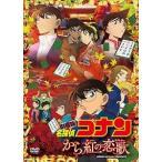 劇場版 名探偵コナン から紅の恋歌(通常盤)(DVD)