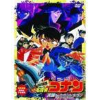 劇場版 名探偵コナン 天国へのカウントダウン(DVD)