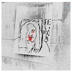 岡林信康/自作自演コンサート 狂い咲き(デビュー45周年記念)(CD)