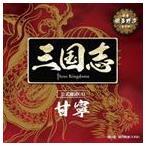 羽多野渉(甘寧) / 三国志 Three Kingdoms 公式朗読CDシリーズ: 鈴の音来たりて/甘寧篇: 羽多野渉(通常盤) [CD]