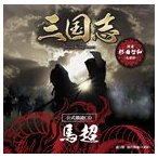 "杉田智和(馬超)/三国志 Three Kingdoms 公式朗読CDシリーズ::""虎の咆哮"" 馬超篇:杉田智和(特装盤/CD+DVD)(CD)"