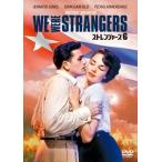 ストレンジャーズ6(DVD)
