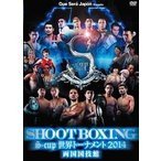 SHOOT BOXING S-cup世界トーナメント2014 両国国技館(DVD)