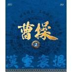 曹操 [第2部-漢室衰退-] ブルーレイvol.2(Blu-ray)