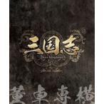 三国志 Three Kingdoms 第1部-董卓専横- ブルーレイ vol.1(Blu-ray)