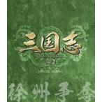 三国志 Three Kingdoms 第2部-徐州争奪- ブルーレイ vol.2(Blu-ray)