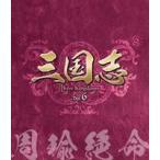 三国志 Three Kingdoms 第6部-周瑜絶命- ブルーレイ vol.6(Blu-ray)