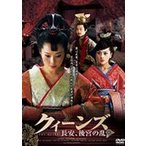 クィーンズ-長安、後宮の乱- DVD-BOX II [DVD]