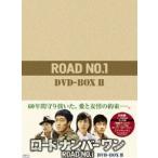 ロードナンバーワン DVD-BOX II(DVD)