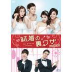 結婚の裏ワザ DVD-BOX2 [DVD]