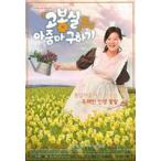 アンニョン!コ・ボンシルさん DVD-BOX 1(DVD)