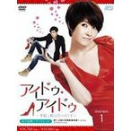 アイドゥ・アイドゥ〜素敵な靴は恋のはじまり DVD-BOX1 [DVD]
