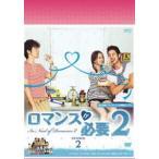 ロマンスが必要2 DVD-BOX 2(DVD)