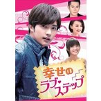 幸せのラブ・ステップ DVD-BOX1(DVD)