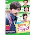 幸せのラブ・ステップ DVD-BOX3 [DVD]