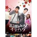 花を咲かせろ!イ・テベク DVD-BOX1 [DVD]