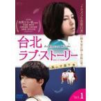 台北ラブ・ストーリー〜美しき過ち<台湾オリジナル放送版>DVD-BOX1(DVD)