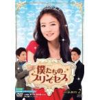 僕たちのプリンセス DVD-BOX2(DVD)