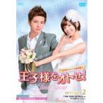 王子様をオトせ!<台湾オリジナル放送版> DVD-BOX2(DVD)