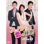 カノジョの恋の秘密〈台湾オリジナル放送版〉DVD-BOX1(DVD)