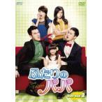 ふたりのパパ DVD-BOX2(DVD)