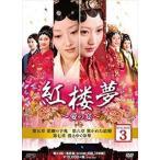紅楼夢〜愛の宴〜 DVD-BOX3 [DVD]