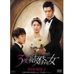 3度結婚する女 DVD-BOX1(DVD)