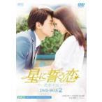 星に誓う恋 DVD-BOX2(DVD)