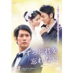 ずっと君を忘れない〈台湾オリジナル放送版〉DVD-BOX3(DVD)