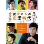 彼女たちの恋愛時代 DVD-BOX 3 [DVD]