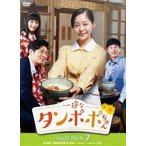 一途なタンポポちゃん DVD-BOX2(DVD)