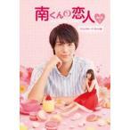 南くんの恋人〜my little lover ディレクターズ・カット版 DVD-BOX1 [DVD]