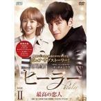 ヒーラー〜最高の恋人〜 DVD-BOX2(DVD)