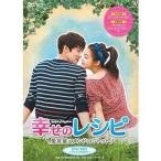 幸せのレシピ〜愛言葉はメンドロントット DVD-BOX<プレミアムBOX> [DVD]