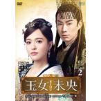 王女未央-BIOU- DVD-BOX2(DVD)
