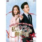 私のキライな翻訳官 DVD-BOX2(DVD)