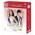 レディプレジデント〜大物<完全版>DVD-BOX〈シンプルBOX 5,000円シリーズ〉 [DVD]